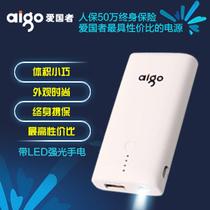 正品爱国者K4400移动电源iphone4苹果5三星小米HTC通用手机充电宝 价格:89.00