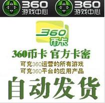 360币充值卡100元点卡神曲 神仙道 九天仙梦幻飞仙修仙元宝烈火 价格:91.20