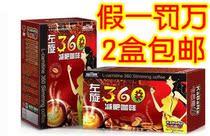 左旋肉减360咖啡正品瘦咔燃脂黑咖啡左旋肉碱减肥产品何炅包邮 价格:18.00