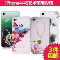爆款 iPhone4炫彩保护膜 iphone4s艺术贴膜 时尚手机贴膜 价格:6.51