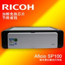理光打印机 SP100激光打印机家用打印机 A4打印机 黑白打印机办公 价格:489.00