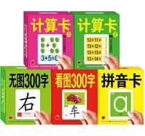 小婴孩幼儿童早教无图识字数学计算唐诗拼音宝宝看图识字卡片图书 价格:9.00