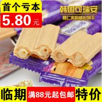 临期特价4盒包邮零食小吃 韩国进口可瑞安榛子威化夹心饼干142g 价格:5.80
