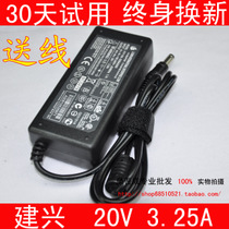 HASEE神舟笔记本20V 3.25A电源适配器0335c2065电脑充电器电源线 价格:37.00