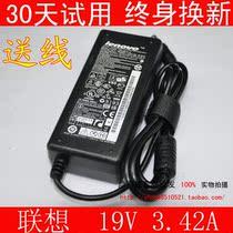联想昭阳 V80 K60 K66 K70 K71I 笔记本电源适配器电脑充电器线 价格:30.00