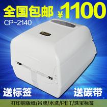 包邮 立象cp-2140条码打印机 珠宝吊牌不干胶条码标签机 水洗唛 价格:1100.00