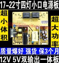 全新公板HPC 阳光家园系列通用 12V5V四灯小口 电源高压一体板 价格:26.50
