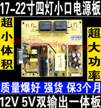 全新原装改良型 HPC 惠科 名匠 阳光家园 通用机型四灯小口电源板 价格:26.50