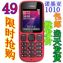 Nokia/诺基亚1000手机1010双卡双待 超长待机老人学生备用音乐机 价格:49.00