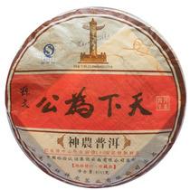 云南普洱茶 国辉神农天下为公400g生茶 孙中山诞辰140周年纪念茶 价格:116.00