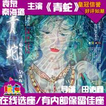 皇冠店-田沁鑫话剧《青蛇》-袁泉 秦海璐主演 现票 价格:480.00