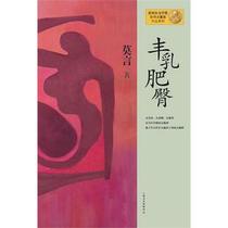 正版 丰乳肥臀 莫言著文集 2012年诺贝尔文学奖 小说 书籍 价格:36.00