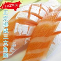 新鲜刺身生鱼片 挪威空运三文鱼鱼腩 送芥末250g去皮称重 净肉 价格:53.00