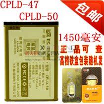 正品飞毛腿酷派E239 W711 W713 D530 8811 8013商务手机电池座充 价格:28.00
