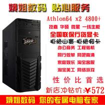 秒I3/AMD Athlon64 X2 AM2 DIY家用办公组装台式电脑主机兼容整机 价格:651.00