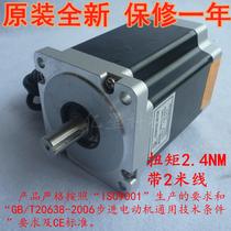86步进电机 86BYG250A 扭矩 2.4N m 长80MM 两相四线电机 带2米线 价格:190.00