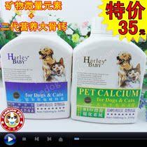 特价!哈利贝贝 牛乳宠物大骨钙 宠物狗狗复合维他矿物素套装 价格:35.00