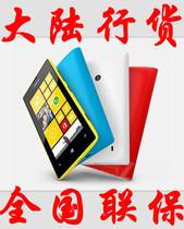 Nokia/诺基亚 520 Lumia 520大陆行货 全国联保支持验货 送电池 价格:840.00