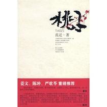 商城特价:桃子(严歌苓、姜文、陈冲重磅推荐)/范迁 价格:9.40