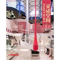 商城特价:灵动空间Ⅰ——商业(最具人气的设计作品展示,原创性 价格:83.30