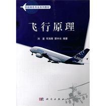 商城正版:飞行原理/刘星 价格:23.79