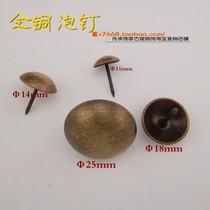 仿古铜钉/纯铜泡钉/铜帽钉/铜鼓钉/全铜小泡钉/25/18/14/11炮钉 价格:0.40