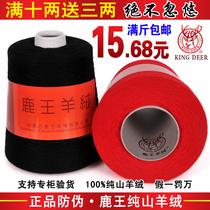 包邮 鹿王 羊绒线 正品 特价100%纯山羊绒线 手编 清仓 毛线 机织 价格:15.68