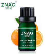自然格甜橙精油 美白补水 控油芳疗 纯精油 甜橙 香薰 单方精油 价格:79.00