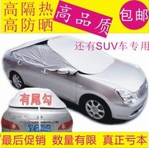 汽车遮阳伞 隔热罩 防晒清凉 半罩 车用太阳挡 车衣 SUV 包邮 价格:98.07