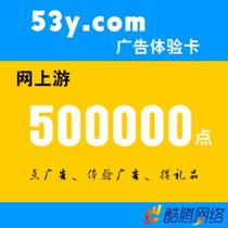 ��卷�L-自动发货 网上游 53Y商家广告卡*体验卡50万龙蛋=500元 价格:500.00