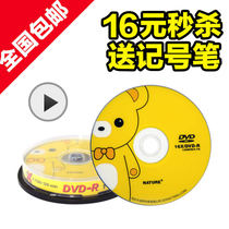 Nature 可爱熊DVD空白刻录光盘碟片4.7G 刻录DVD-R光盘16X 塑封装 价格:41.00