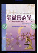 绿星 显微形态学 第二版 屈丽华 国防科技大学出版社 旧书 价格:11.00