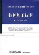 旧书 特种加工技术 花国然 等 电子工业出版社 价格:9.60