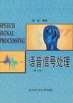 旧书 语音信号处理(第3版) 胡航  哈尔滨工业大学出版社 价格:7.50