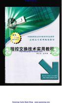 绿星 程控交换技术实用教程 李正吉 西安电子科技大学出版社 旧书 价格:4.00
