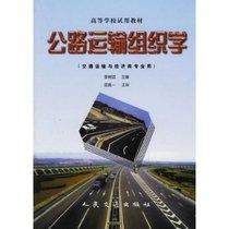 正版满包 公路运输组织学-(交通运输与经济类专业用)  人民交通 价格:13.50