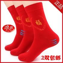 包邮 正品浪莎红袜子 纯棉 本命年 男士 大红色 踩小人 结婚 男袜 价格:8.50