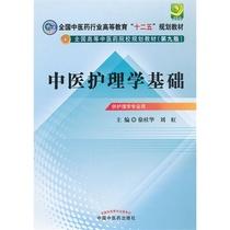 """医学.中医护理学基础---全国中医药行业高等教育""""十二五""""规划 价格:47.60"""