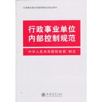 经济.行政事业单位内部控制规范/中华人民共和国财政部|正版|畅 价格:28.50