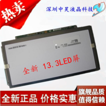 全新原装 戴尔 DELL V13 V13Z vostro 3300 M301 笔记本液晶屏幕 价格:220.00