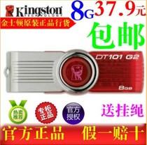金士顿8g优盘dt101g2 8gu盘 金属旋转创意u盘 u盘8g 正品特价包邮 价格:37.90