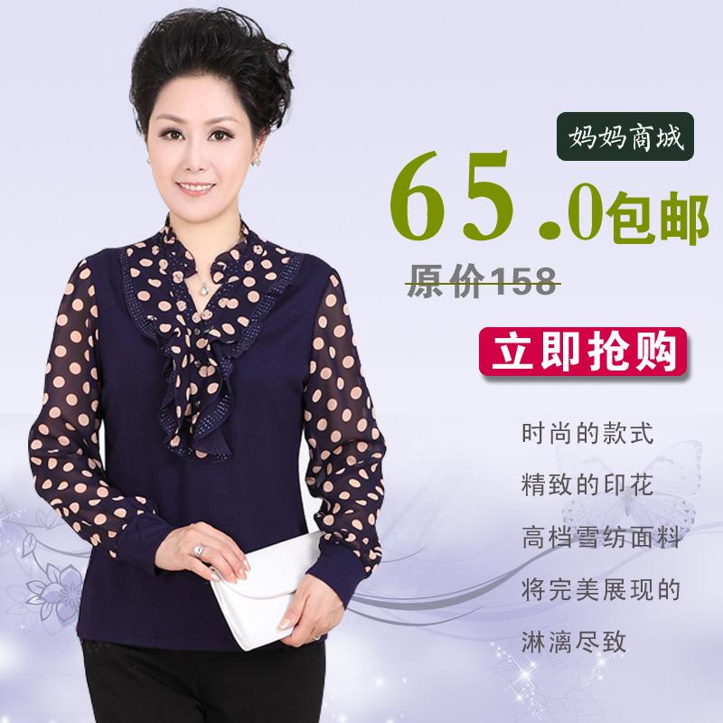 2013新款中老年女装秋装长袖t恤中年女装妈妈装荷叶边长袖衬衫领 价格:65.00