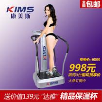 康美斯-疯狂甩脂机 塑身机 减肥机 抖抖机 懒人瘦身机 运动用品 价格:998.20
