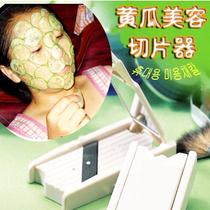 带镜子黄瓜美容切片器青瓜黄瓜切片器切黄瓜片器面膜美容刀 价格:1.80