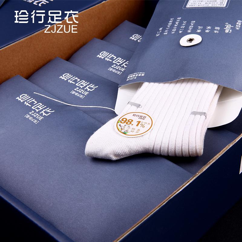袜子 男士 纯棉 秋珍行足衣男袜子纯棉袜中筒6双装含棉98.1环保装 价格:59.90