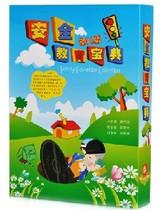 安全教育光盘dvd 儿童教育蝶片 幼儿园少儿亲子安全培训音像 价格:120.00