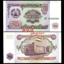 【亚洲】全新UNC 塔吉克斯坦20元面值 外国纸币 外币Q007-8 价格:1.00