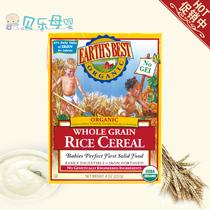 美国Earths Best世界地球最好高铁婴儿大米米粉1段/一段米糊227克 价格:37.80