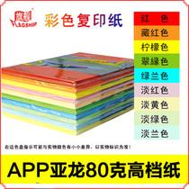 旗舰 彩色复印纸 粉红 天蓝 淡黄 大红 A4 80克 隔页纸 100张/包 价格:5.80
