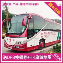港中旅单程车票 广州到香港市区直通大巴士票 双向通用包邮 价格:75.00